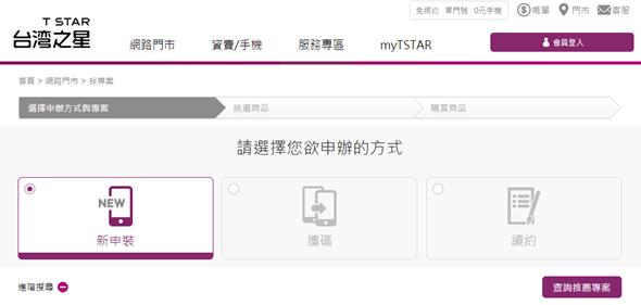 台灣之星推出網路門市,創新「保證最低價單門號專案」月租減半免綁約 [捷運科技報] image_3