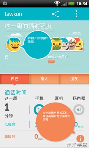 [Android軟體] 手機電磁波警報器:Tawkon 2
