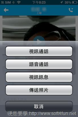 skype影像留言-06
