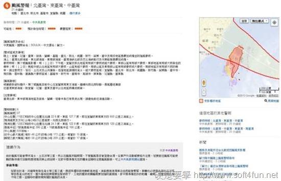 Google 台灣災害應變資訊平台,災害示警圖即時掌握一手訊息 clip_image002