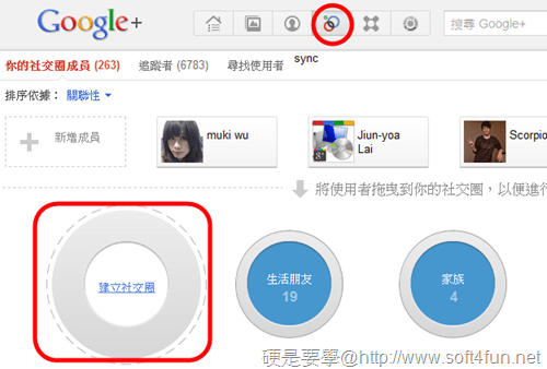 [Google+技巧] 批次封鎖發表廣告訊息的 Spammer google-spammer-01