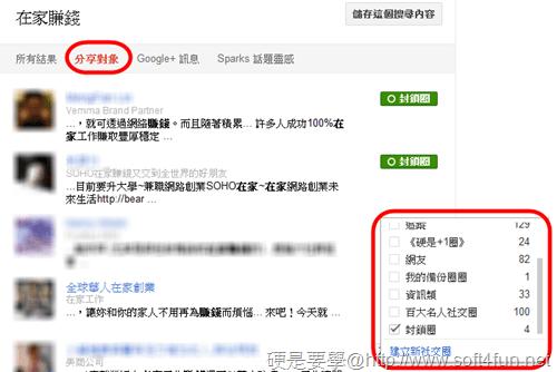 [Google+技巧] 批次封鎖發表廣告訊息的 Spammer google-spammer-04