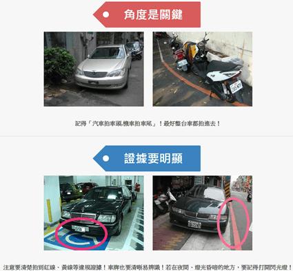 台南市違規停車檢舉平台4