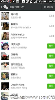 個人隱私的大門:比較即時通訊 App 安全設計(LINE 與 WeChat) 4