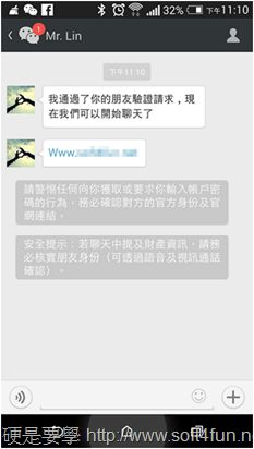 個人隱私的大門:比較即時通訊 App 安全設計(LINE 與 WeChat) image