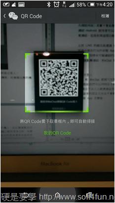 個人隱私的大門:比較即時通訊 App 安全設計(LINE 與 WeChat) image_6