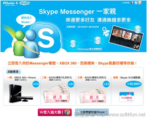 MSN 轉 SKYPE 詳細攻略(含常見問題) image_9