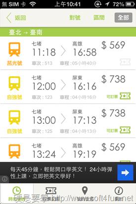台鐵搶票軟體免花錢,10秒內完成訂票(iOS) -03