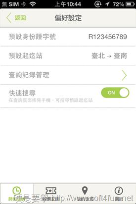 台鐵搶票軟體免花錢,10秒內完成訂票(iOS) -08