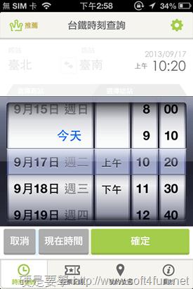 台鐵搶票軟體-10