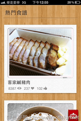 線上食譜「icook 愛料理」 App 登場囉!(iOS/Android) 2012-09-11-12.55.08_thumb
