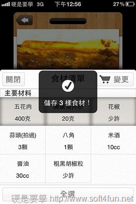線上食譜「icook 愛料理」 App 登場囉!(iOS/Android) 2012-09-11-12.56.08_thumb