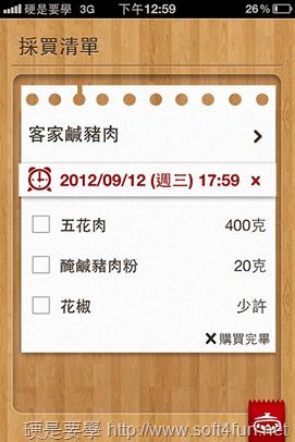 線上食譜「icook 愛料理」 App 登場囉!(iOS/Android) 2012-09-11-13.00.00_thumb