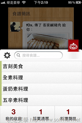 線上食譜「icook 愛料理」 App 登場囉!(iOS/Android) 2012-09-11-14.19.48_thumb_3