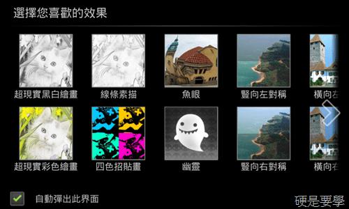 [Android軟體] 全功能「Camera360 手機攝影大師 旗艦版」免費下載 camera360-03