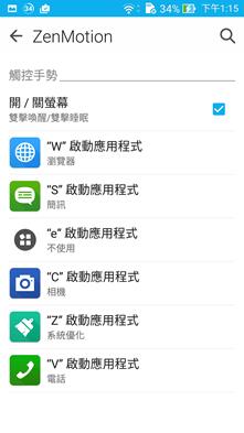 ASUS ZenFone 2(ZE551ML) 開箱評測,全球首款 4G 雙通道記憶體手機(更新 4G/128G 價格) Screenshot_20150308131516