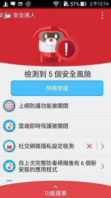 ASUS ZenFone 2(ZE551ML) 開箱評測,全球首款 4G 雙通道記憶體手機(更新 4G/128G 價格) Screenshot_20150309001451