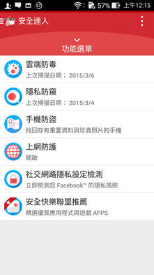 ASUS ZenFone 2(ZE551ML) 開箱評測,全球首款 4G 雙通道記憶體手機(更新 4G/128G 價格) Screenshot_20150309001509