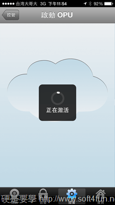 Oplink TripleShield  All in one 雲端監控警報系統,居家、辦公皆適用 2014-01-09-23.54.50