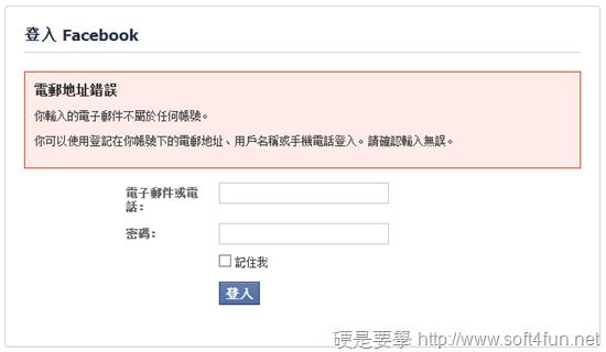 facebook詐騙網頁-3