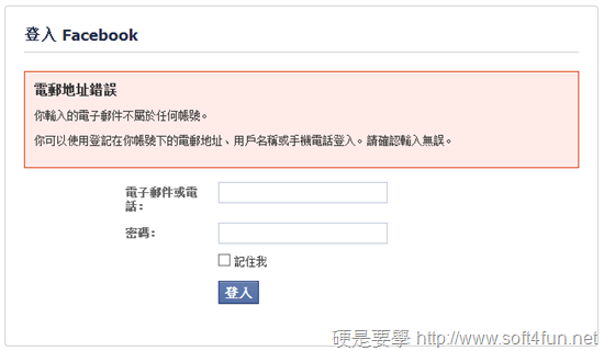 Facebook 最新詐騙又來!教你防被騙、解除帳號鎖定停用 facebook-3