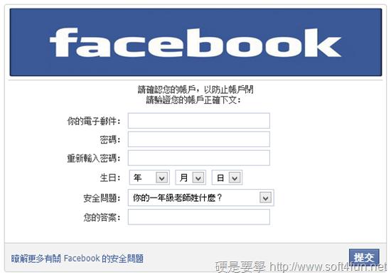 Facebook 最新詐騙又來!教你防被騙、解除帳號鎖定停用 facebook3