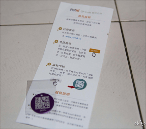 QR Code 寵物名牌,寵物晶片之外另一找回走失寵物的實用小物 image