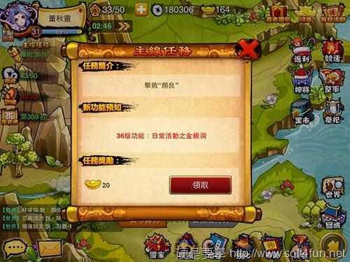 [活動] 玩「悍將三國」抽  iPhone 5,錯過就等末日來臨了!(iOS) -16