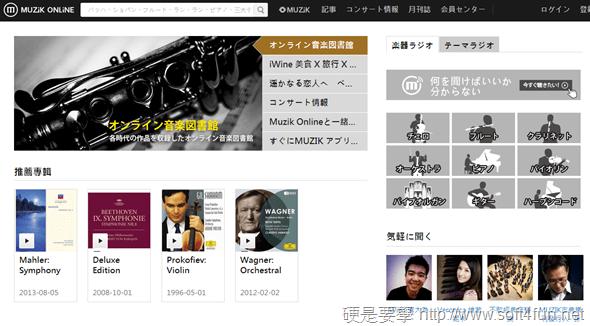 MUZIK ONLINE與伊藤忠旗下入口網站Excite宣布合作 muzik-online-jp
