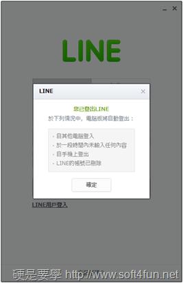 line logout