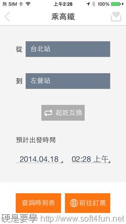 搭車吧!台北:最方便的台北大眾運輸、uBike 資訊查詢 App(Android/iOS) 2014041802.28.03