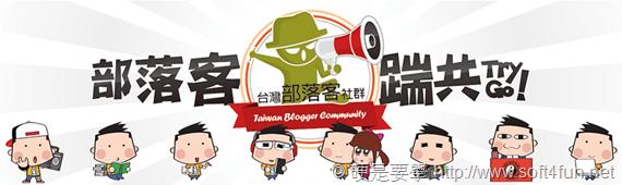 台灣最大部落客專業活動「部落客踹共 Try! Go!」展開,帶動部落客產業升級 tbc2014_slogan
