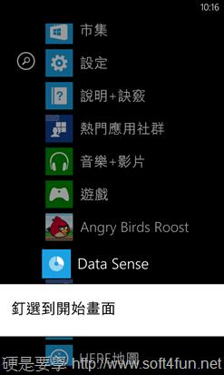 夜拍神器 Nokia Lumia 925 實測 wp_ss_20130929_0032