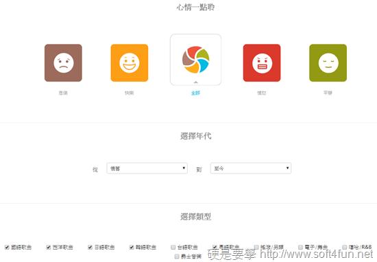 KKBOX 推出 KKBOX Lite 及網頁播放介面,音樂馬上點、馬上聽 kkbox-lite-04