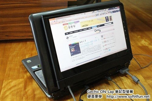 【使用心得】GeChic ON-LAP 筆記型螢幕,雙螢幕橫豎走著瞧 Gechic-ON-Lap--17