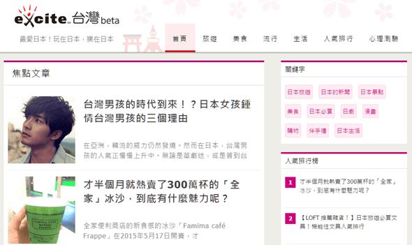 日本知名入口網站 excite 進軍台灣,率先搶攻日本旅遊資訊內容市場 image