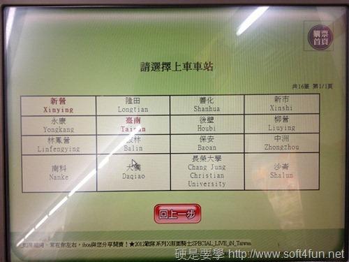 7-11 台鐵訂票、取票服務流程,訂票還送茶葉蛋1顆! -13_thumb