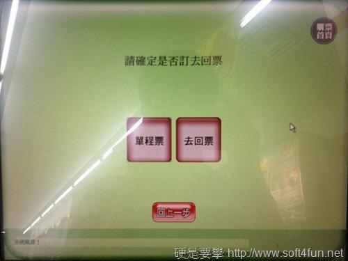 7-11 台鐵訂票、取票服務流程,訂票還送茶葉蛋1顆! -20_thumb
