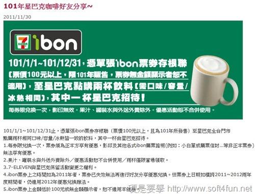 7-11 台鐵訂票、取票服務流程,訂票還送茶葉蛋1顆! ibon_thumb