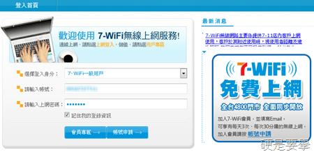 7-11 推 7-WiFi 全民免費上網,天天免費90分鐘 7wifi
