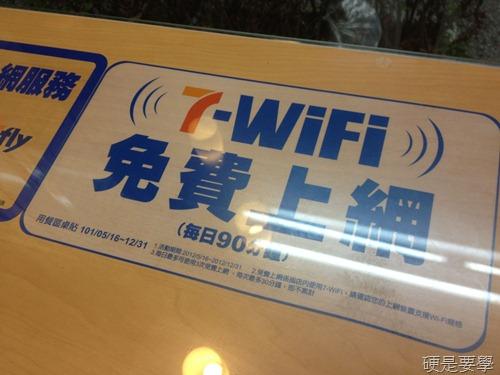 7-11 推 7-WiFi 全民免費上網,天天免費90分鐘 Photo-12-5-16-7-04-12