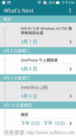 ASUS Zenfone 6 評測:全新驚豔 ZenUI,工作、娛樂、美肌拍照一把罩 (含預購價格資訊) Screenshot_2014-04-06-15-56-50