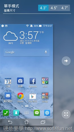 ASUS Zenfone 6 評測:全新驚豔 ZenUI,工作、娛樂、美肌拍照一把罩 (含預購價格資訊) Screenshot_2014-04-06-15-57-17