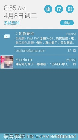ASUS Zenfone 6 評測:全新驚豔 ZenUI,工作、娛樂、美肌拍照一把罩 (含預購價格資訊) Screenshot_2014-04-08-08-56-00