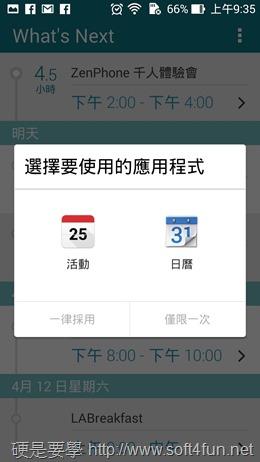 ASUS Zenfone 6 評測:全新驚豔 ZenUI,工作、娛樂、美肌拍照一把罩 (含預購價格資訊) Screenshot_2014-04-08-09-35-17