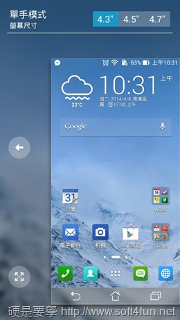 ASUS Zenfone 6 評測:全新驚豔 ZenUI,工作、娛樂、美肌拍照一把罩 (含預購價格資訊) Screenshot_2014-04-08-10-31-51