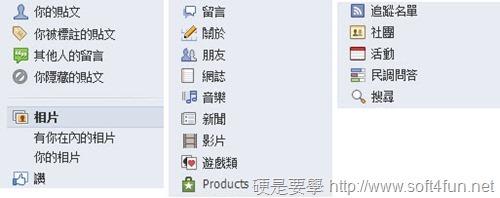找到所有在 Facebook 發過的訊息和留言(包含遊戲、應用程式和FB病毒的) facebook-03
