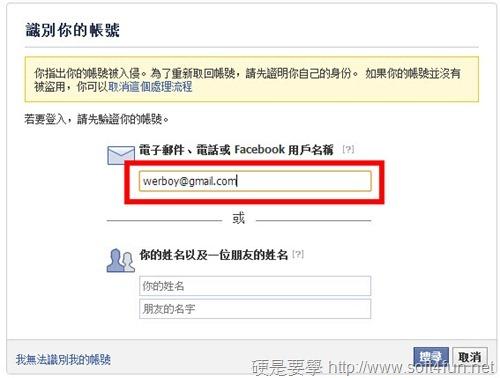 Facebook 帳號被盜不用慌,教你輕鬆取回帳號的方法 facebook-02_thumb
