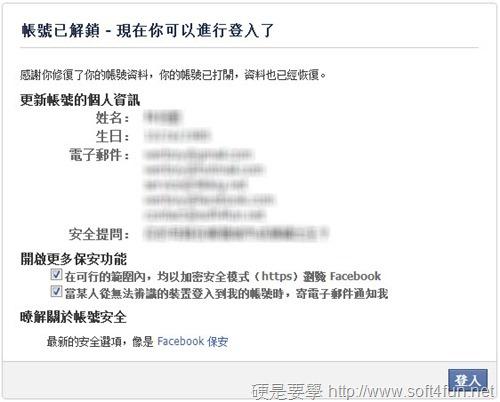 Facebook 帳號被盜不用慌,教你輕鬆取回帳號的方法 facebook-07_thumb