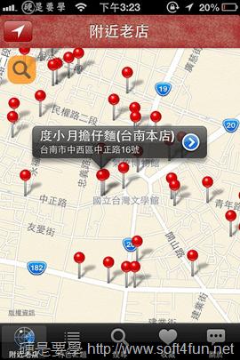 全台老店大蒐錄「老店風華」小吃、手藝、伴手禮應有盡有 (iOS) -1